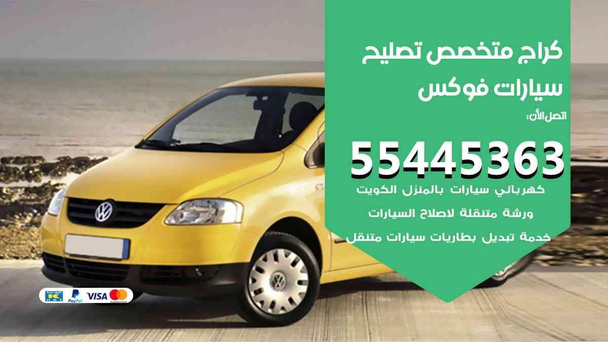 كراج تصليح فوكس الكويت