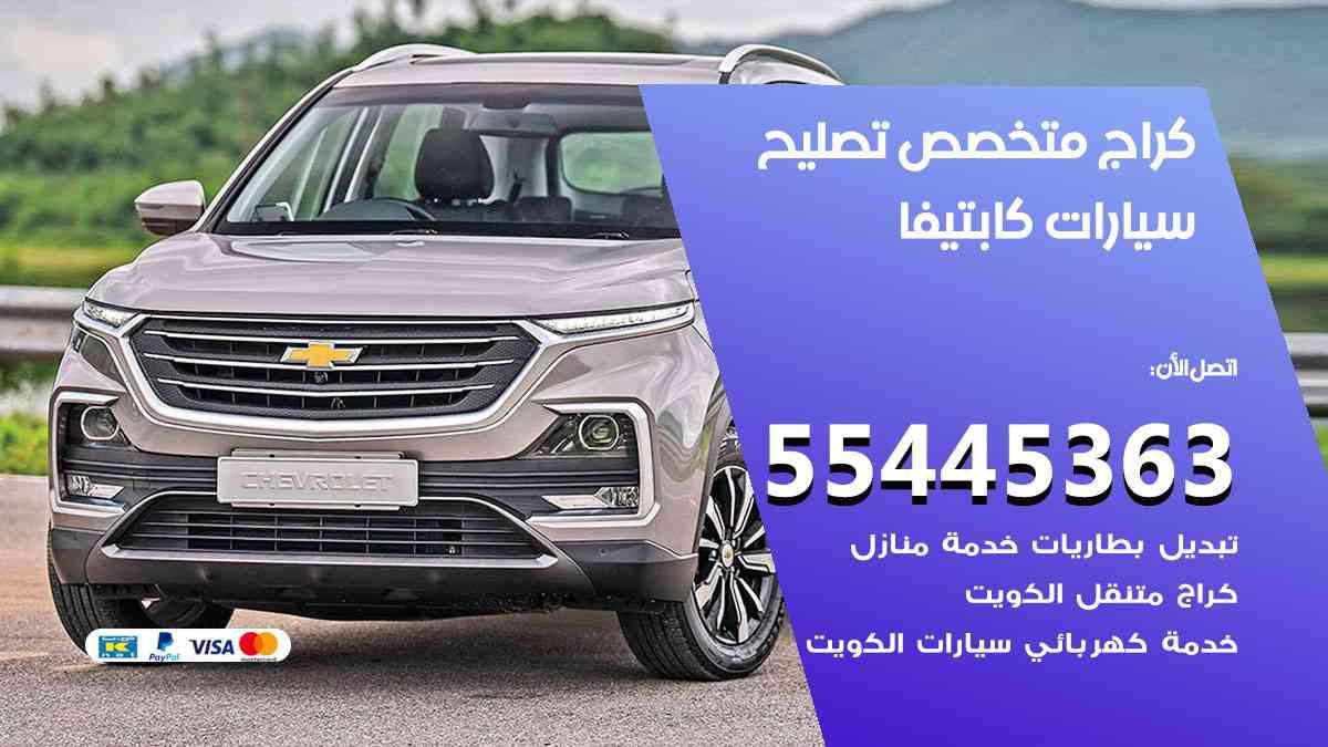 كراج تصليح كابتيفا الكويت