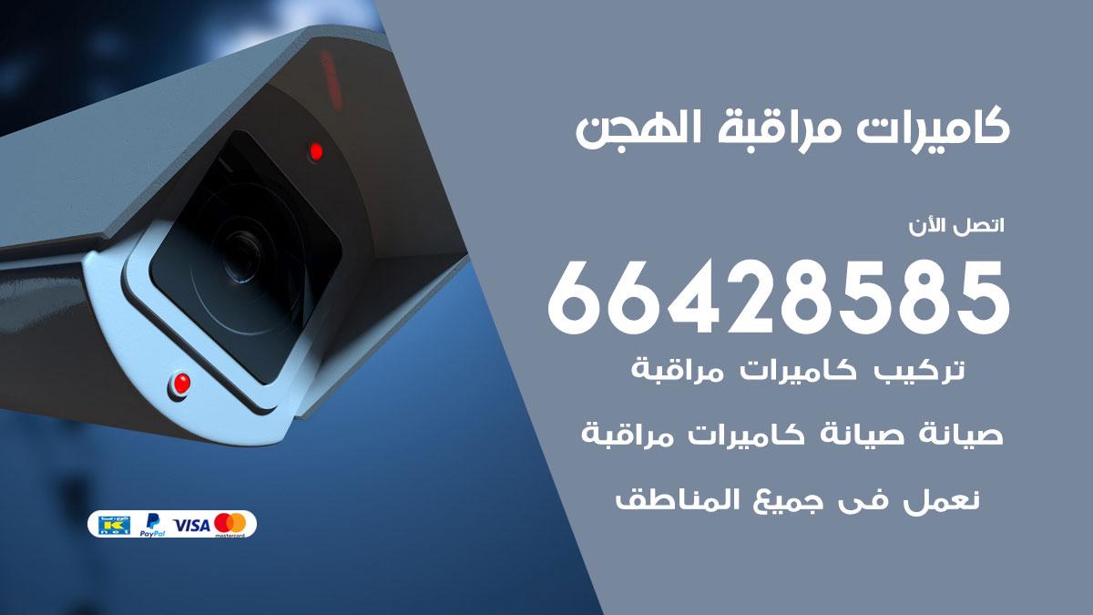 تركيب كاميرات مراقبة الهجن