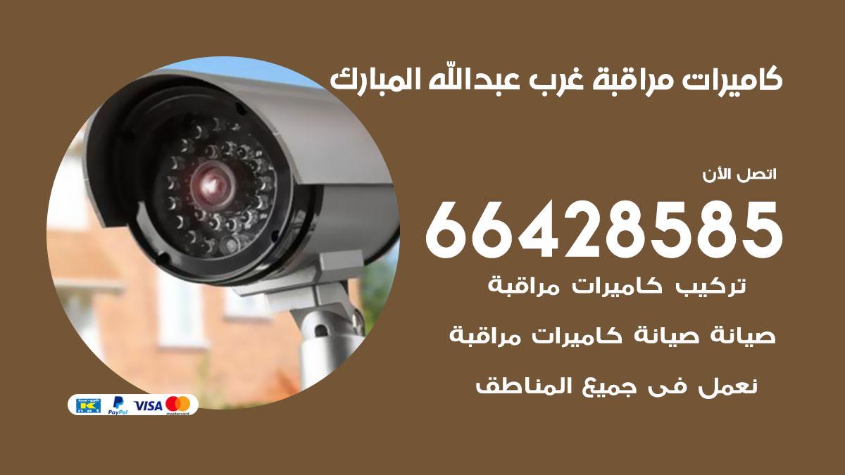 تركيب كاميرات مراقبة غرب عبد الله مبارك