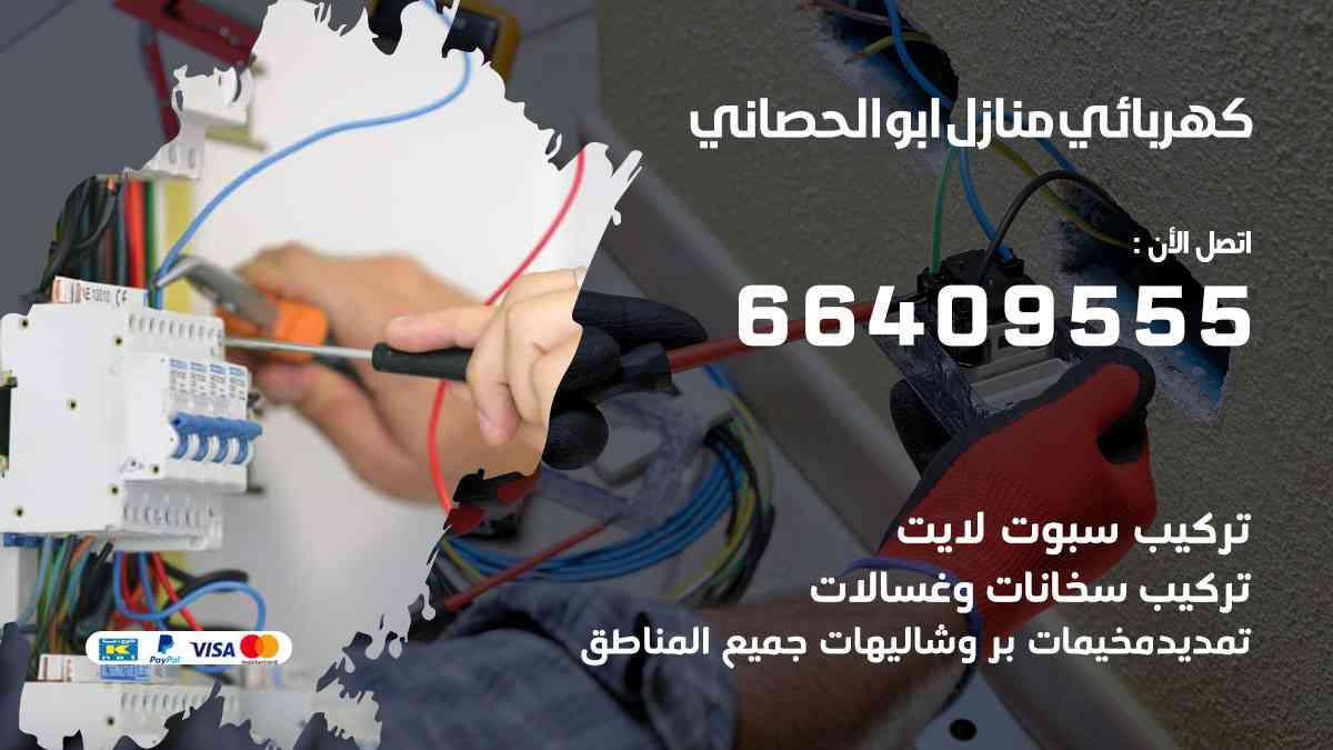 كهربائي-منازل-ابو-الحصاني