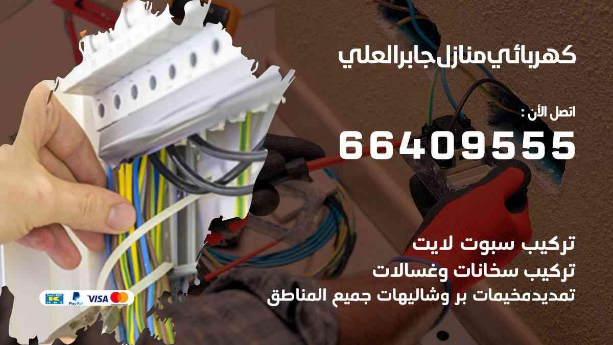 كهربائي-منازل-جابرالعلي