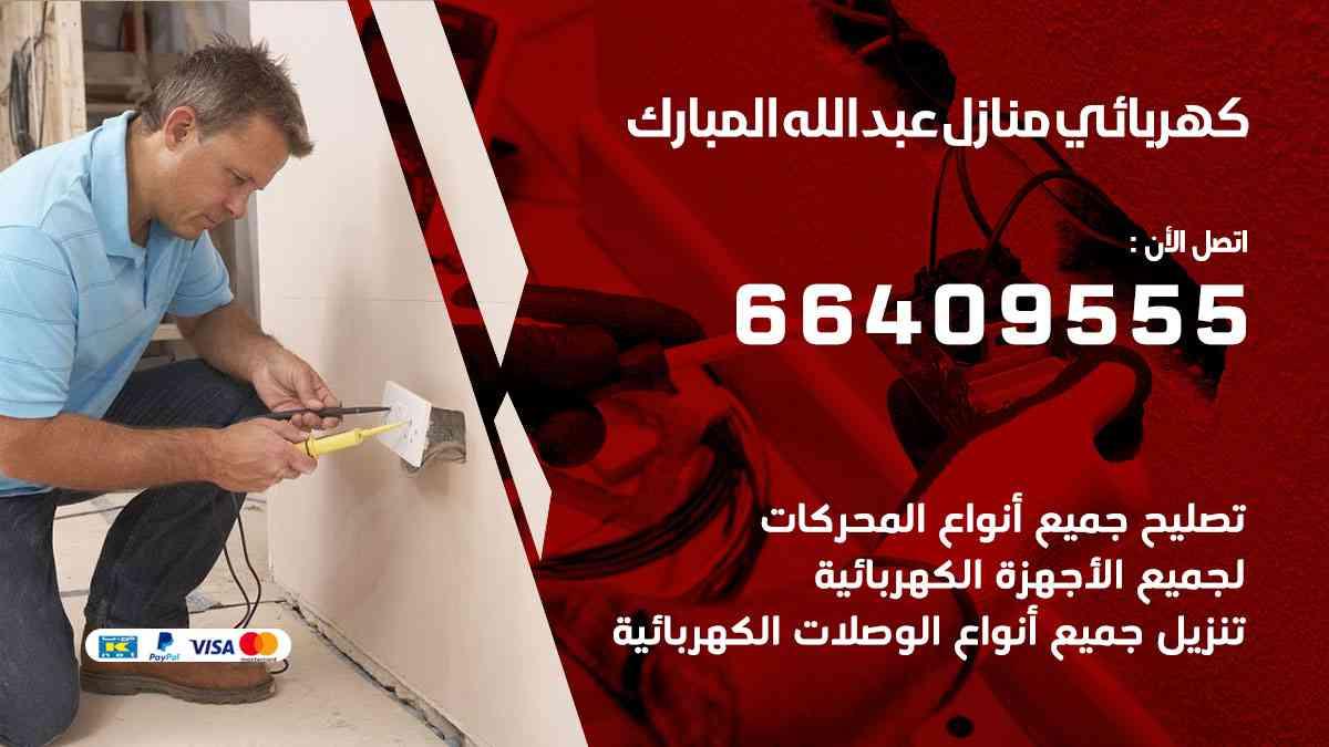 كهربائي-منازل-عبد-الله-المبارك