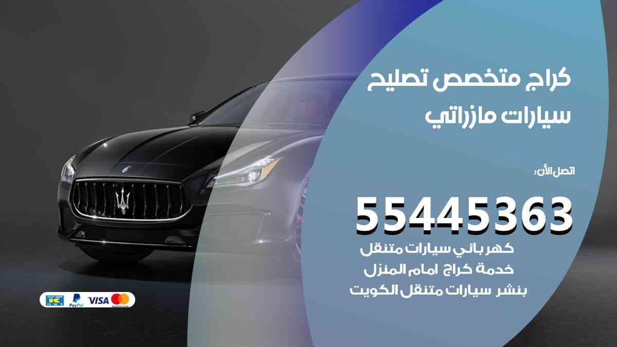 كراج تصليح مازراتي الكويت