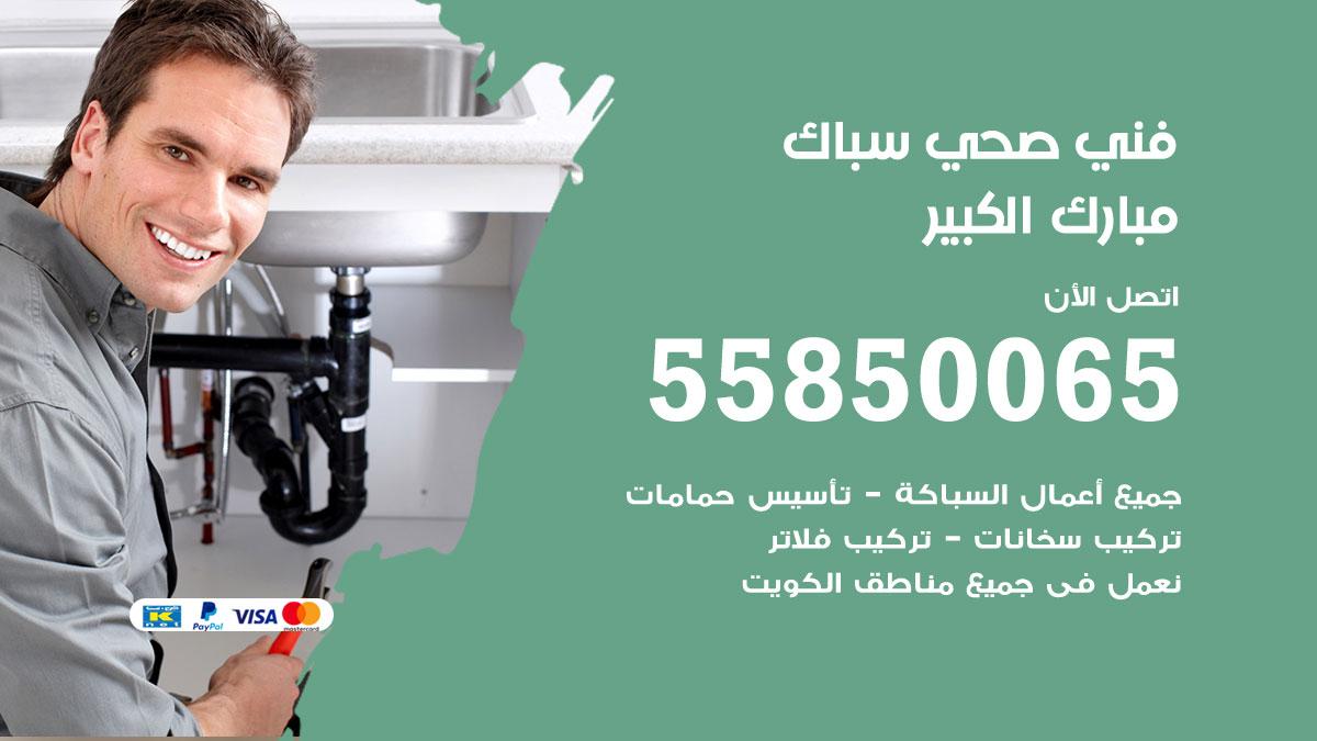 فني صحي مبارك الكبير