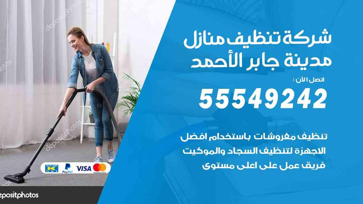 أفضل شركة تنظيف مدينة جابر الأحمد