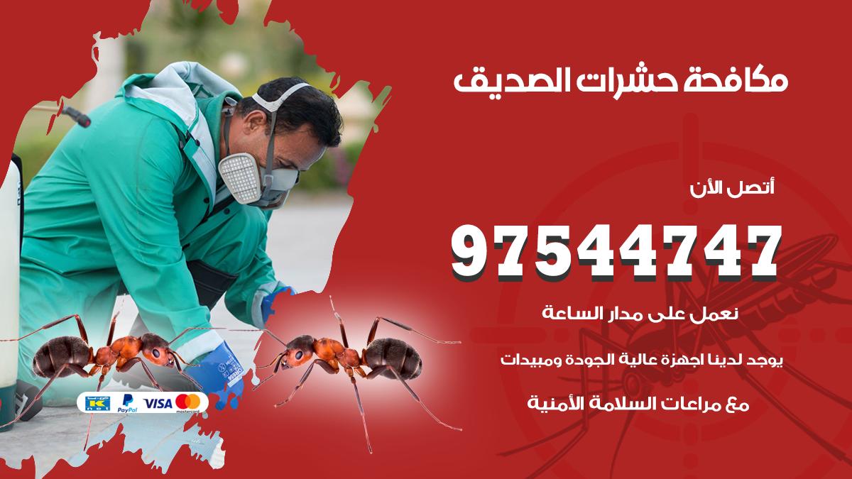 مكافحة حشرات وقوارض الصديق