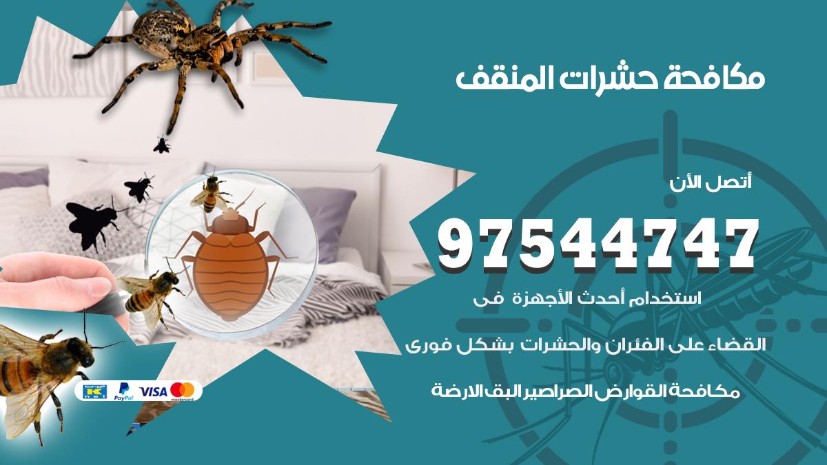مكافحة حشرات وقوارض المنقفر
