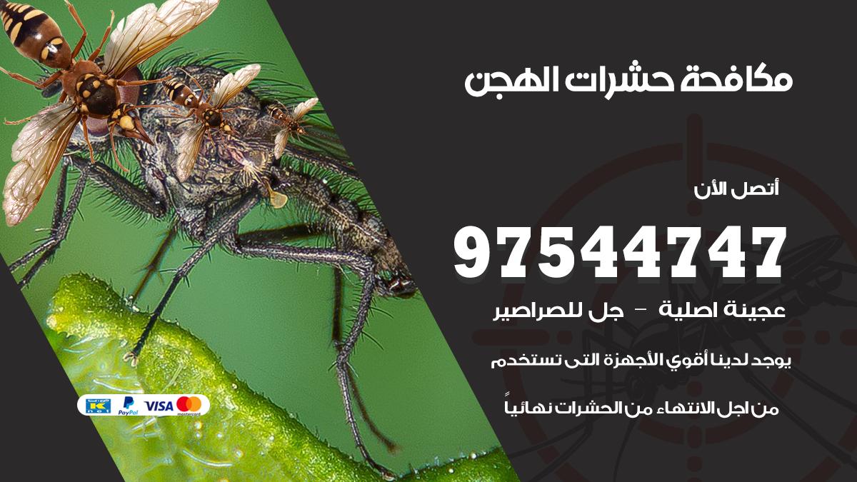 مكافحة حشرات وقوارض الهجن