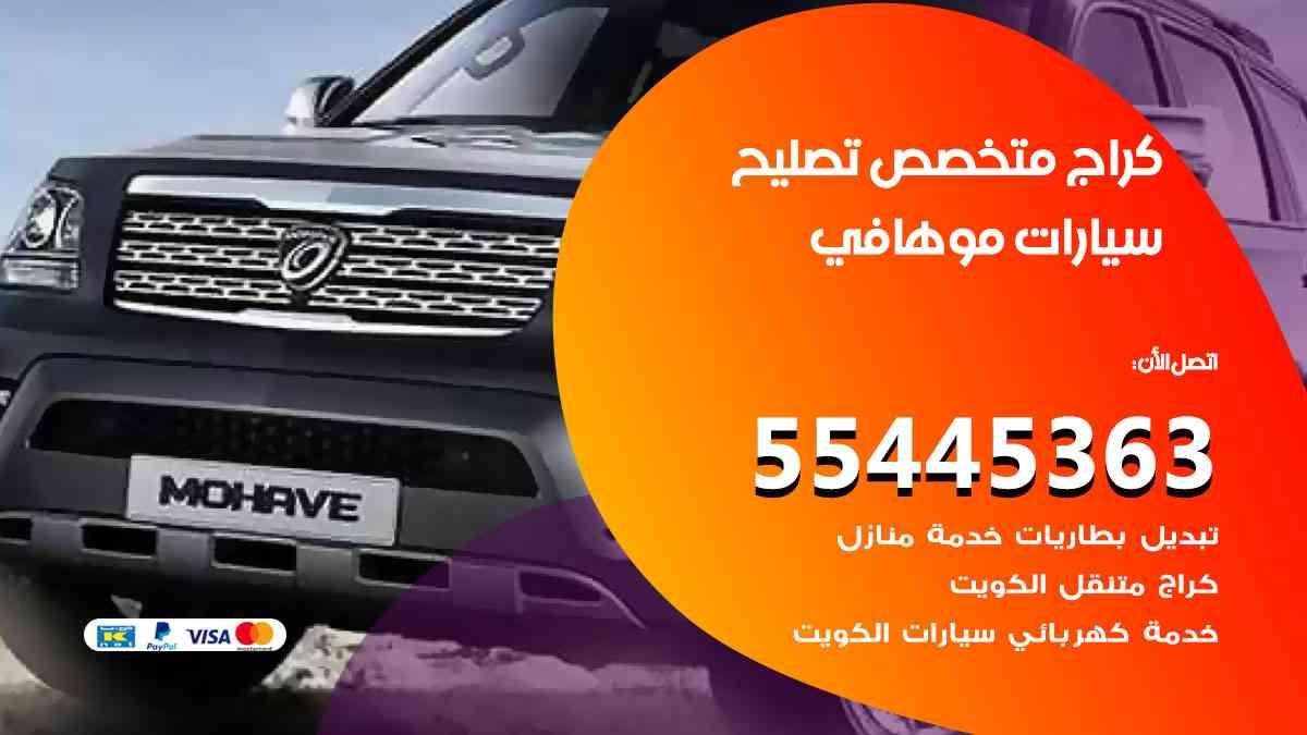 كراج تصليح موهافي الكويت