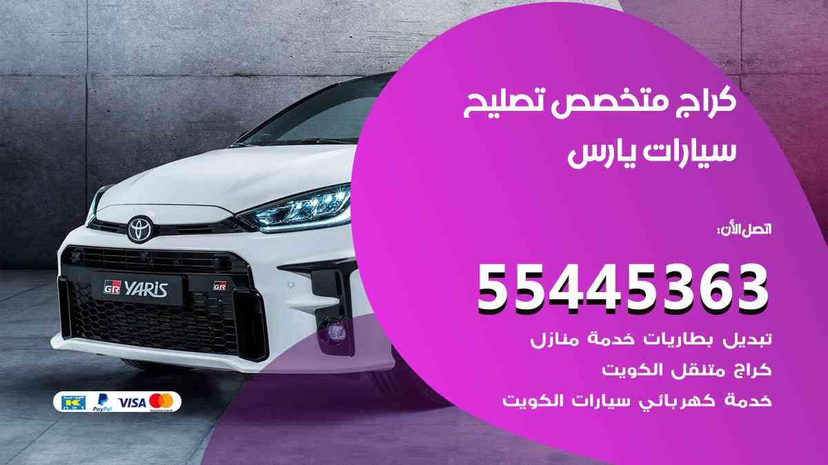 كراج تصليح يارس الكويت