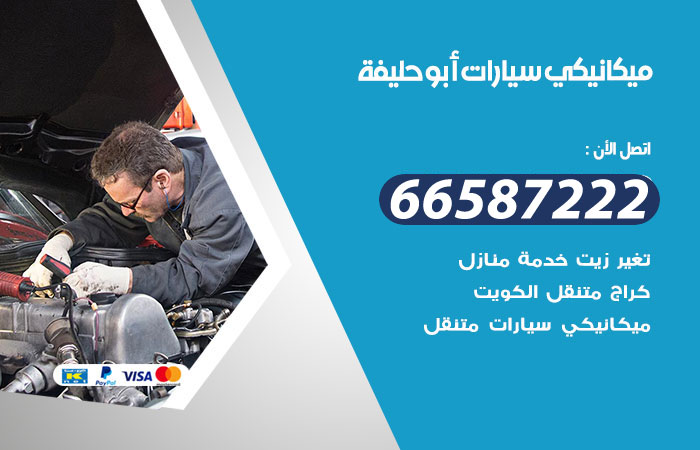 ميكانيكي سيارات ابو حليفة