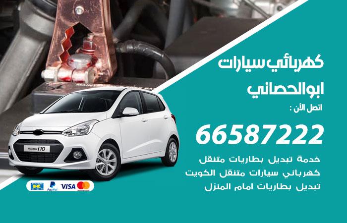 كهربائي سيارات ابوالحصاني