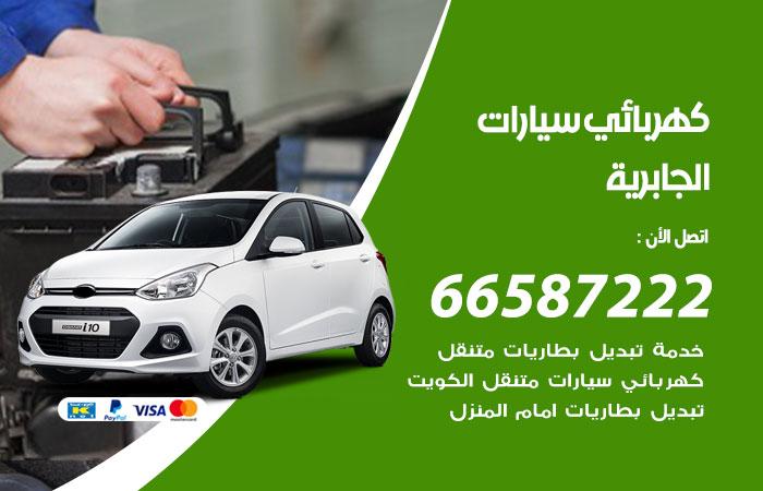 كهربائي سيارات الجابرية
