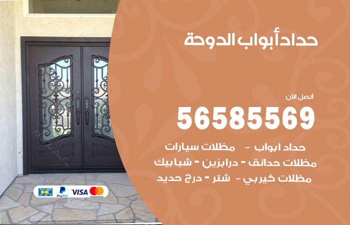 حداد أبواب الدوحة