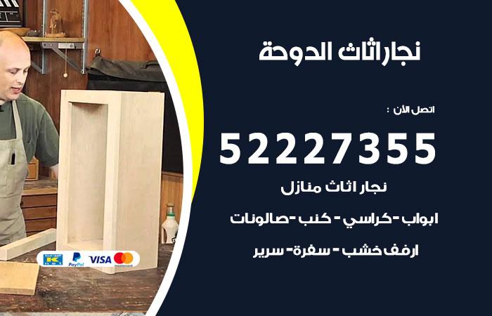 رقم نجار الدوحة