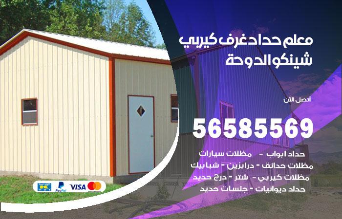 حداد غرف كيربي الدوحة
