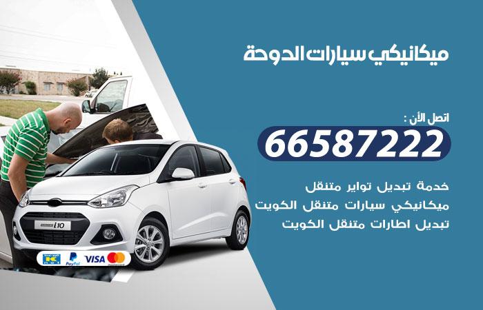 ميكانيكي سيارات الدوحة