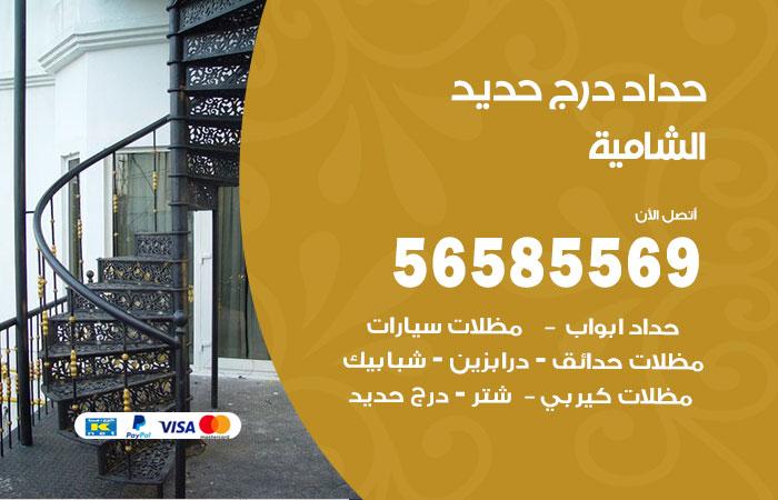 حداد درج حديد الشامية