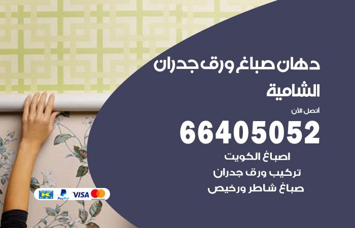 رقم صباغ الشامية