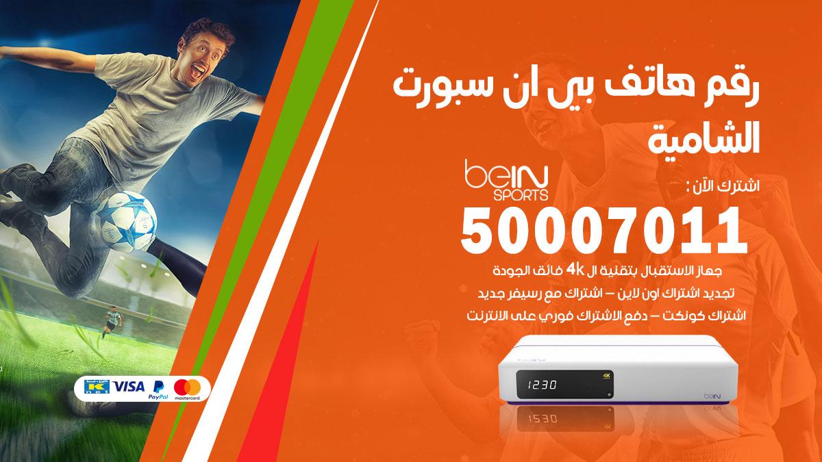 رقم هاتف بي ان سبورت الشامية