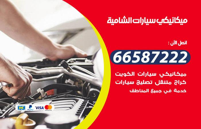 ميكانيكي سيارات الشامية