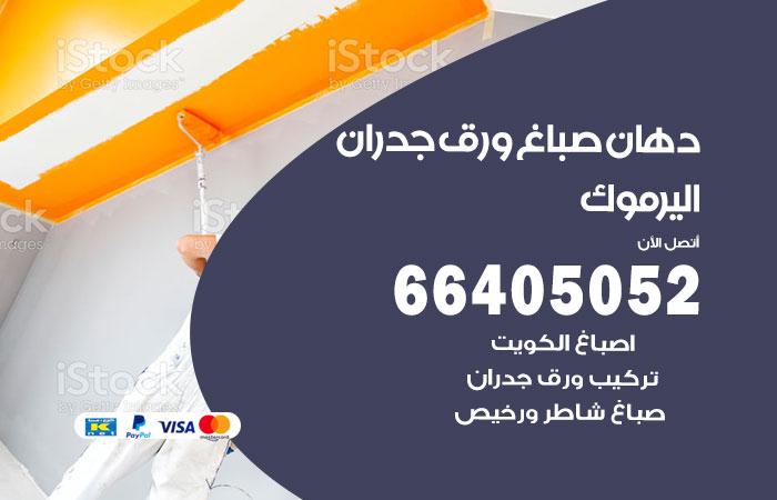 رقم صباغ اليرموك