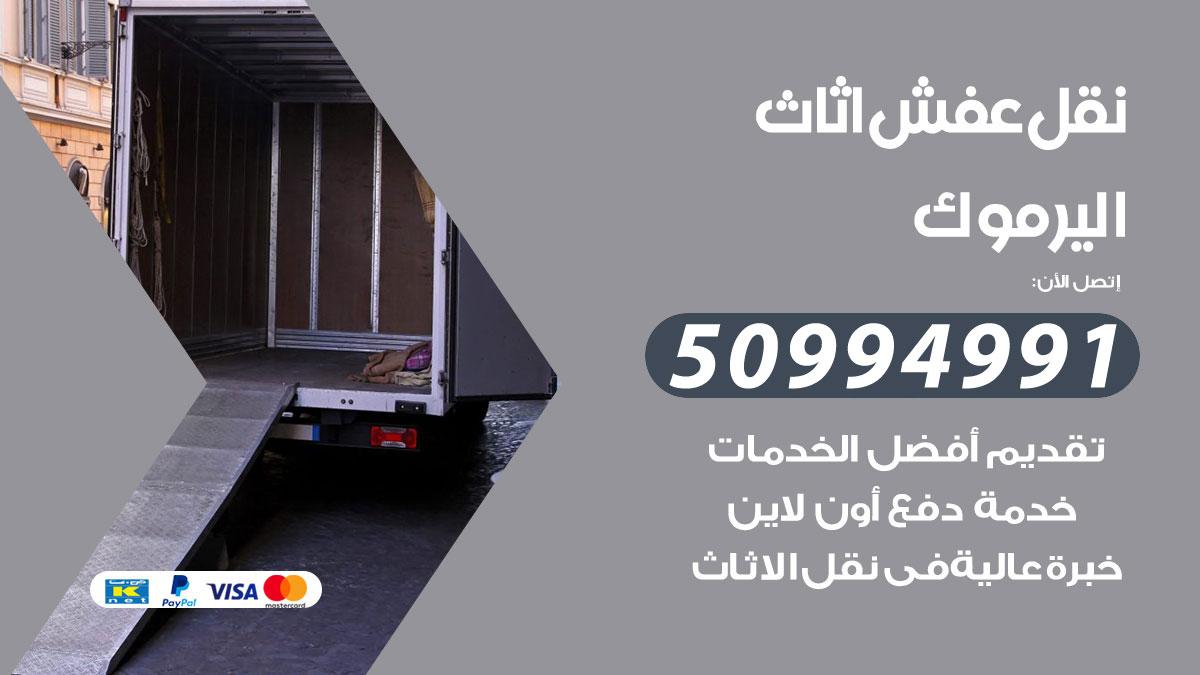 رقم نقل عفش اليرموك