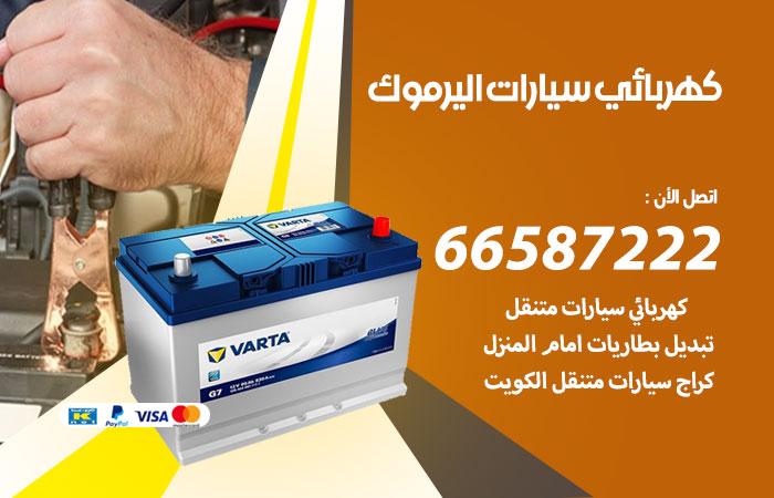 كهربائي سيارات اليرموك