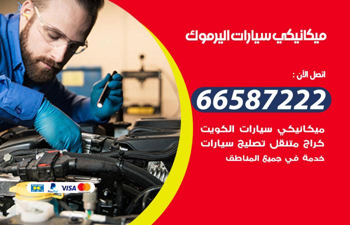 ميكانيكي سيارات اليرموك