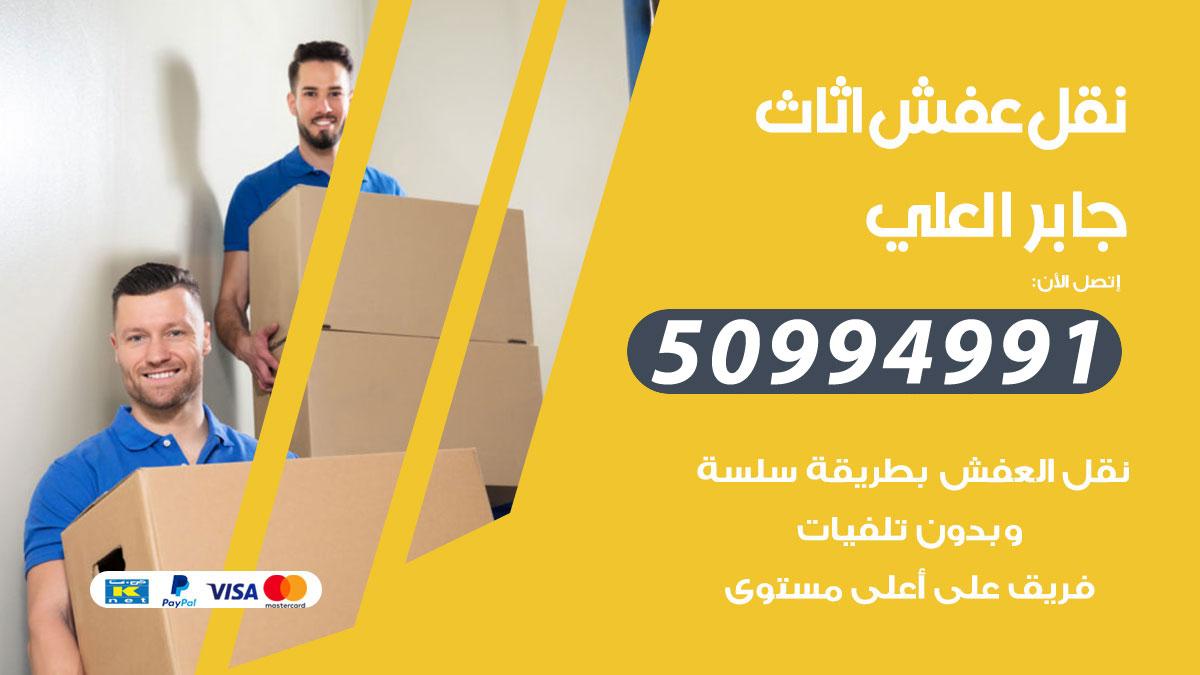 رقم نقل عفش جابر العلي