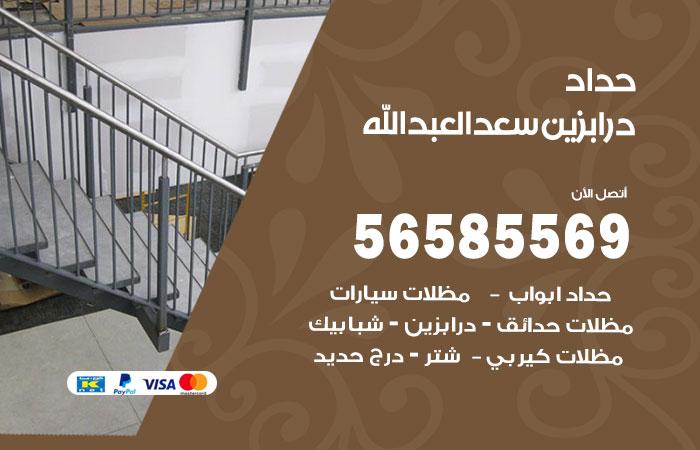 حداد درابزين سعد العبدالله