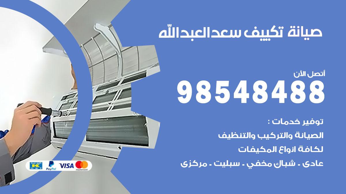 صيانة تكييف سعد العبدالله