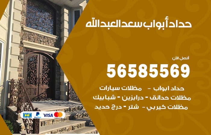 حداد أبواب سعد العبدالله