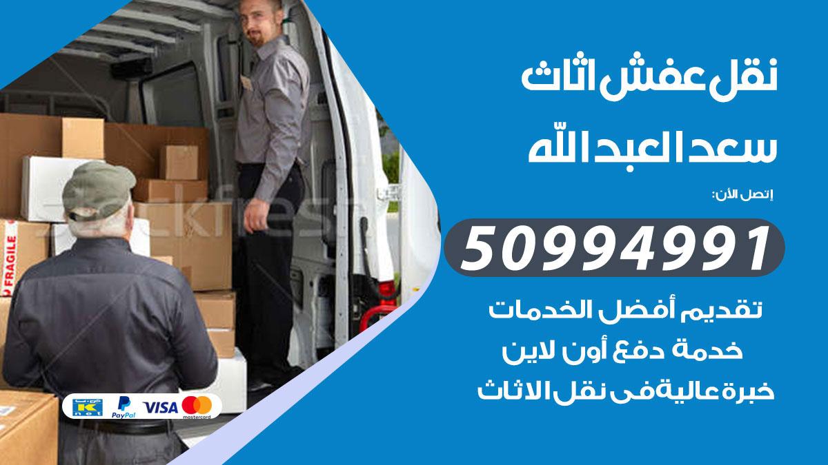 رقم نقل عفش سعدالعبدالله