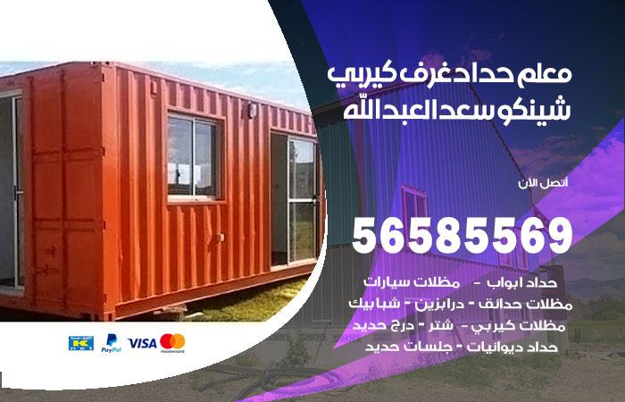 حداد غرف كيربي سعد العبدالله