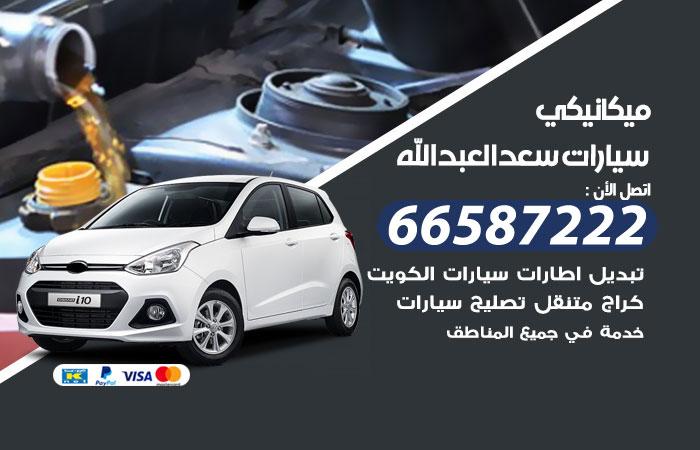 ميكانيكي سيارات سعد العبدالله