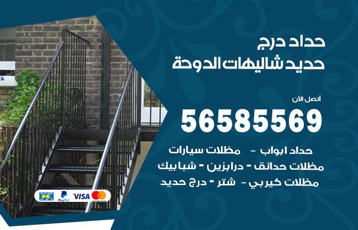 حداد درج حديد شاليهات الدوحة