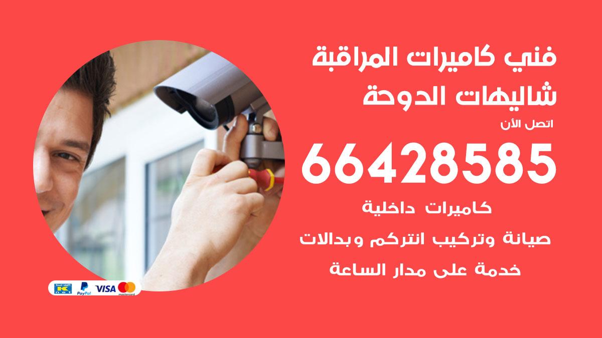 فني كاميرات شاليهات الدوحة