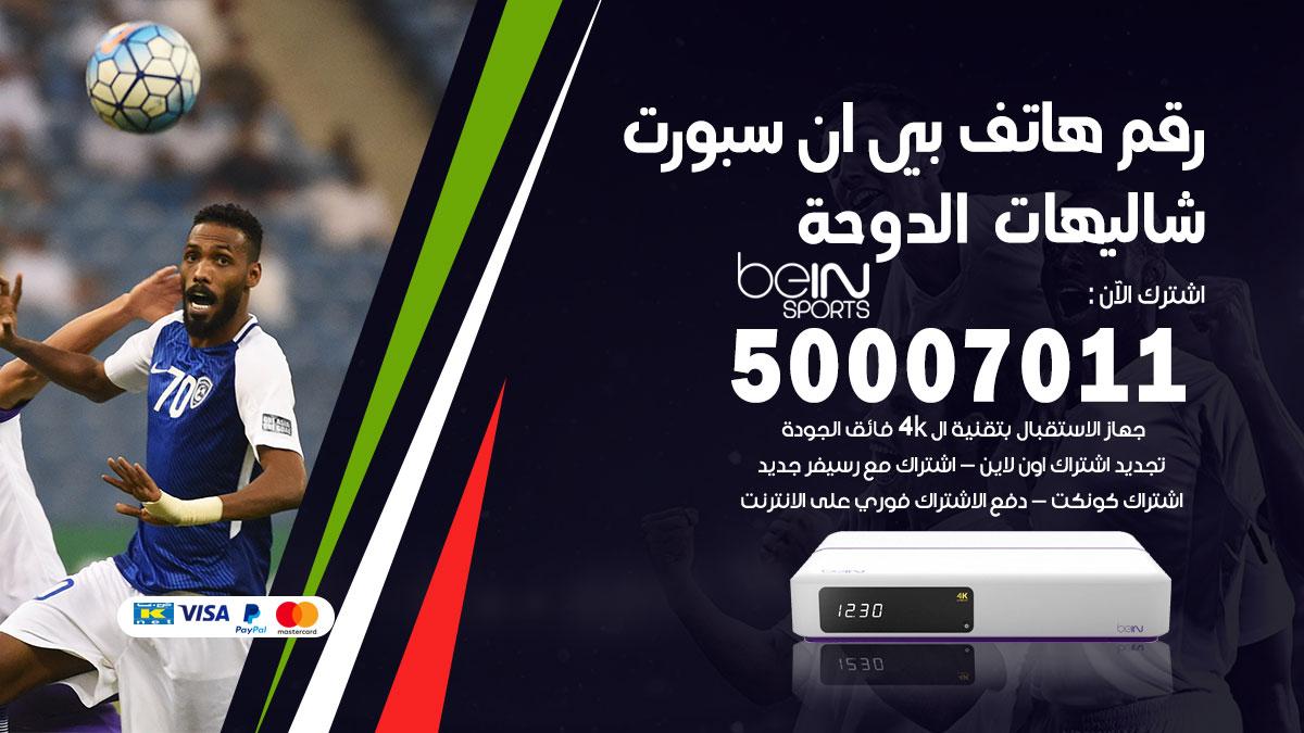 رقم هاتف بي ان سبورت شاليهات الدوحة