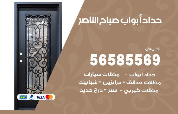 حداد أبواب صباح الناصر