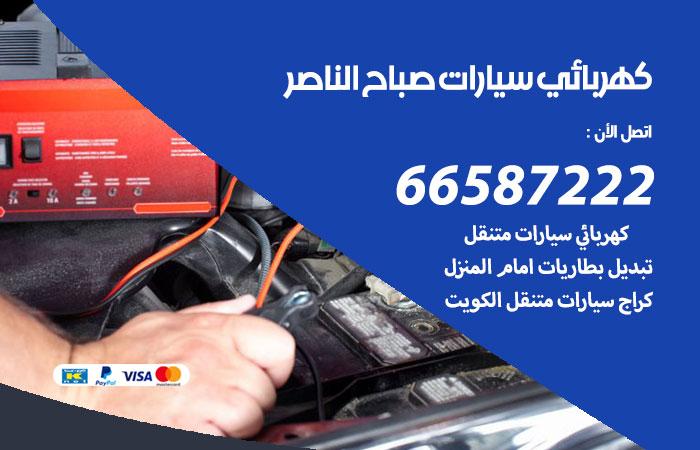 كهربائي سيارات صباح الناصر