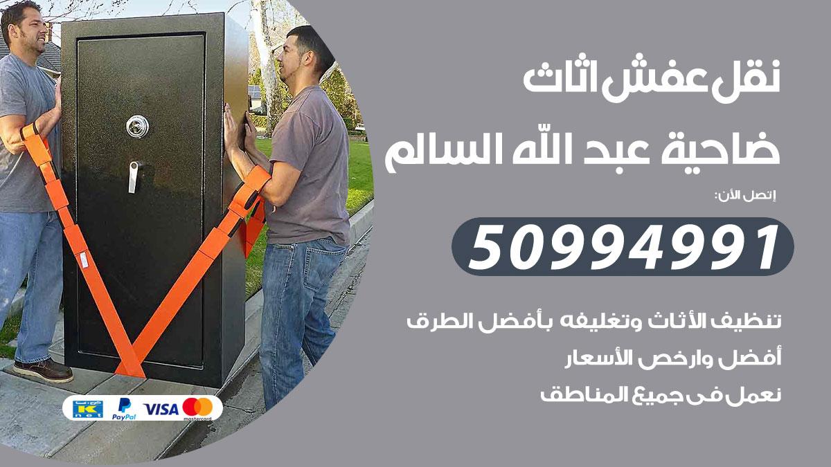 رقم نقل عفش ضاحية عبدالله السالم