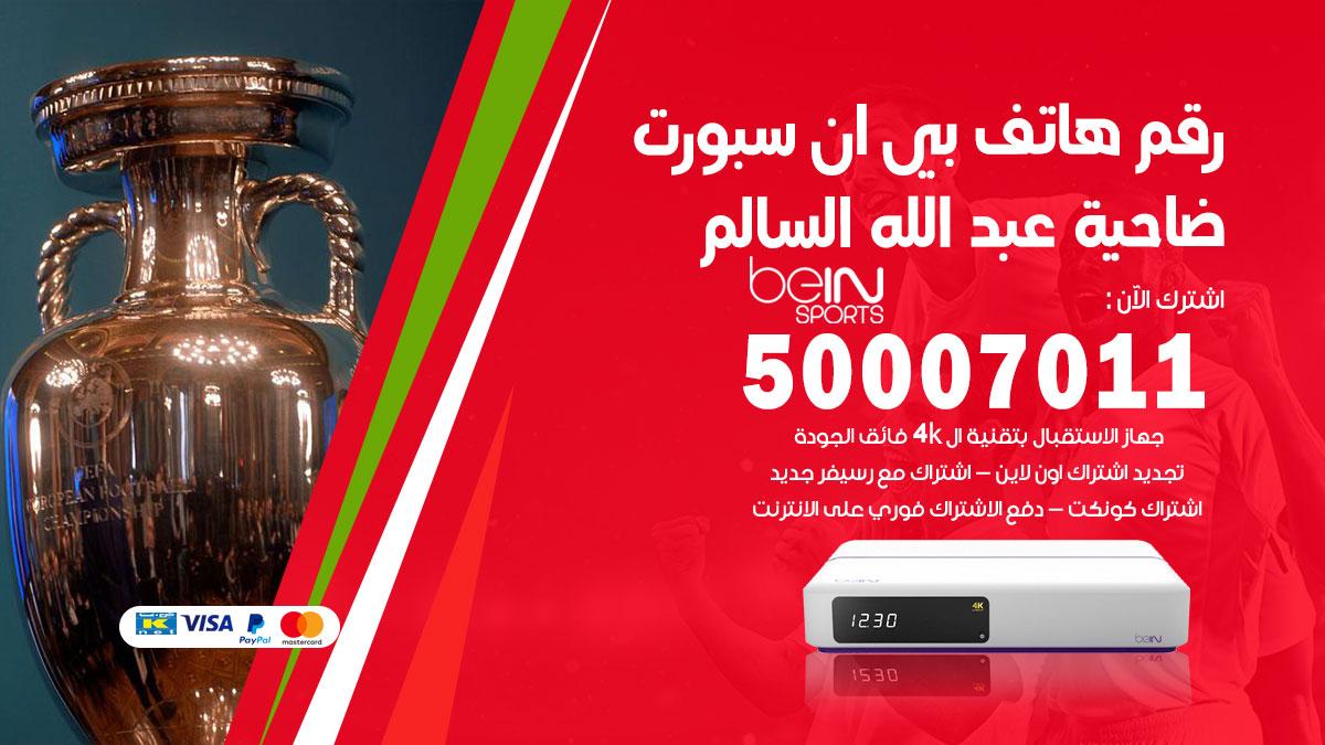 رقم هاتف بي ان سبورت ضاحية عبدالله السالم