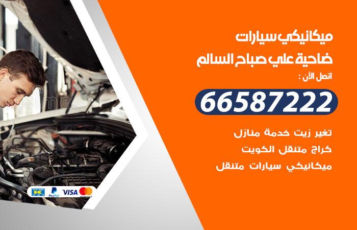ميكانيكي سيارات ضاحية علي صباح السالم