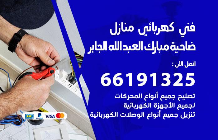 كهربائي ضاحية مبارك العبدالله الجابر