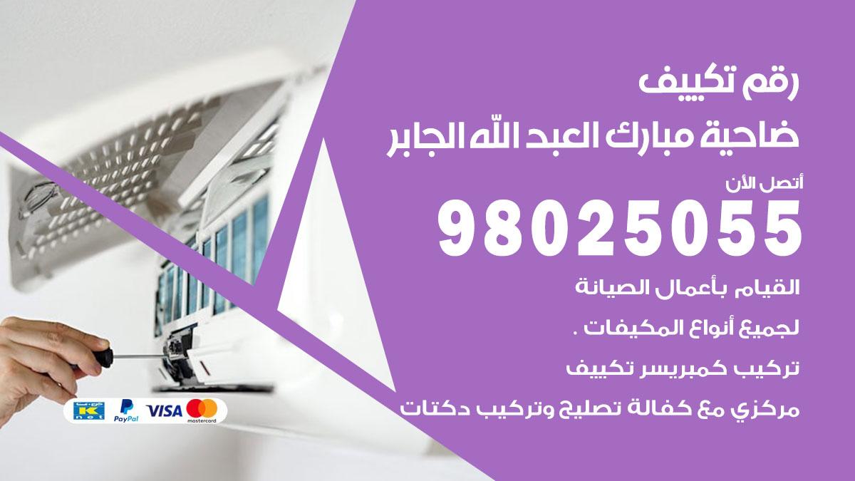 رقم تكييف ضاحية مبارك العبدالله الجابر