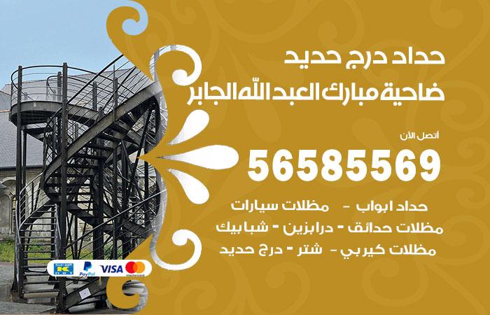 حداد درج حديد ضاحية مبارك العبدالله الجابر