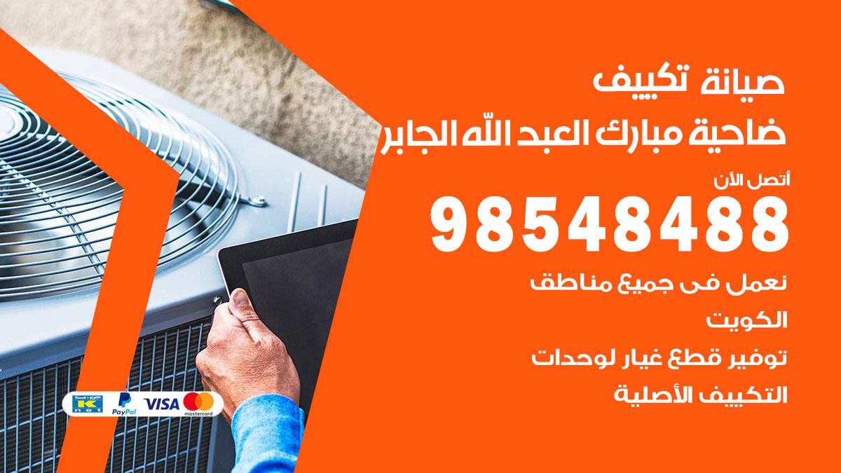 صيانة تكييف ضاحية مبارك العبدالله الجابر