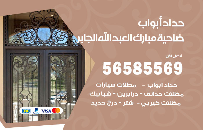 حداد أبواب ضاحية مبارك العبدالله الجابر